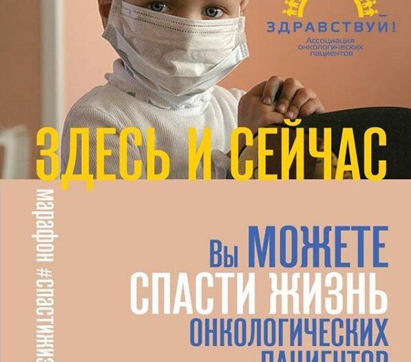 марафон спасти жизнь