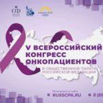 5-й юбилейный конгресс онкопациентов