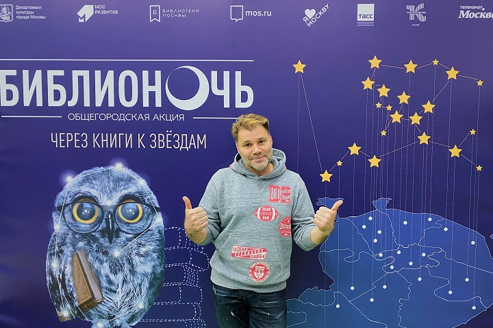 Олег Рой Библионочь